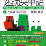 【2021年最新】早稲田に合格するためにおすすめの英単語帳は?2冊目は?