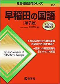 早稲田現代文の攻略法に迫る!ライバルに差をつけよう!